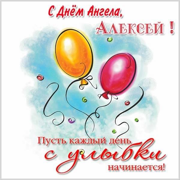 Открытка с поздравлением для Алексея с днем ангела - скачать бесплатно на otkrytkivsem.ru