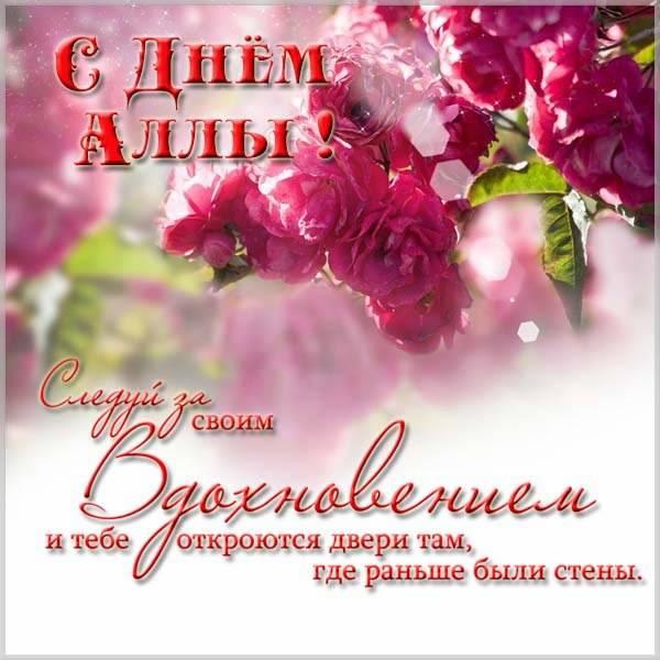 Открытка с поздравлением для Аллы с днем имени - скачать бесплатно на otkrytkivsem.ru