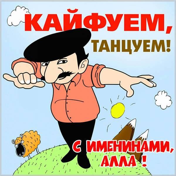 Открытка с поздравлением для Аллы с именинами - скачать бесплатно на otkrytkivsem.ru