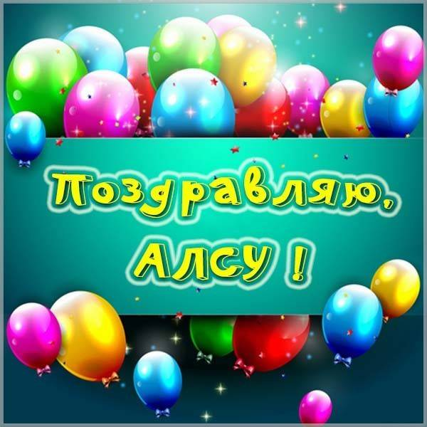Открытка с поздравлением для Алсу - скачать бесплатно на otkrytkivsem.ru
