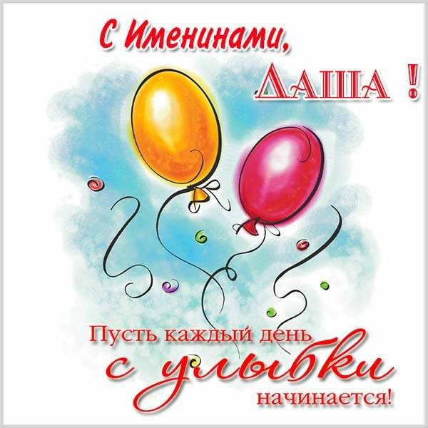 Открытка с поздравлением для Даши с именинами - скачать бесплатно на otkrytkivsem.ru