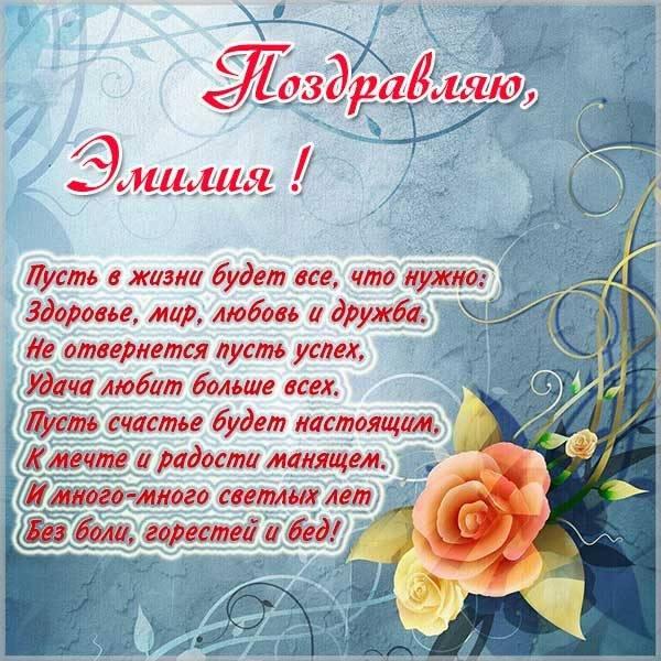 Открытка с поздравлением для Эмилии - скачать бесплатно на otkrytkivsem.ru