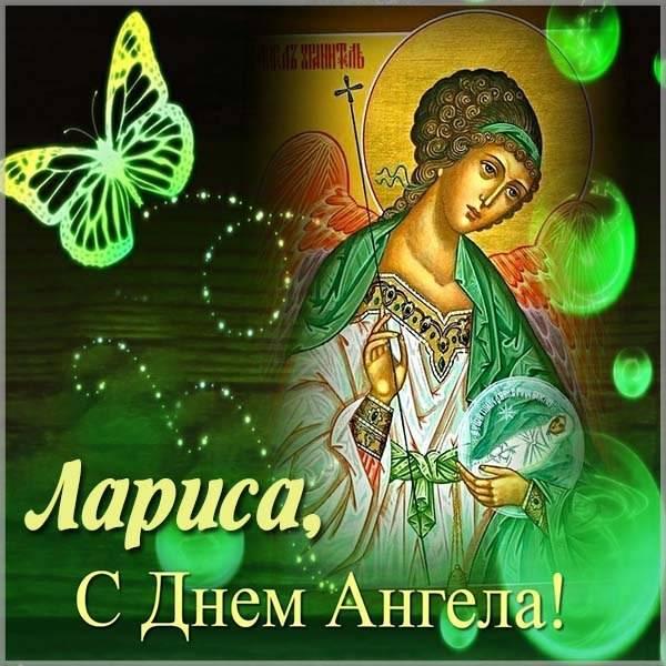 Открытка с поздравлением для Ларисы с днем ангела - скачать бесплатно на otkrytkivsem.ru