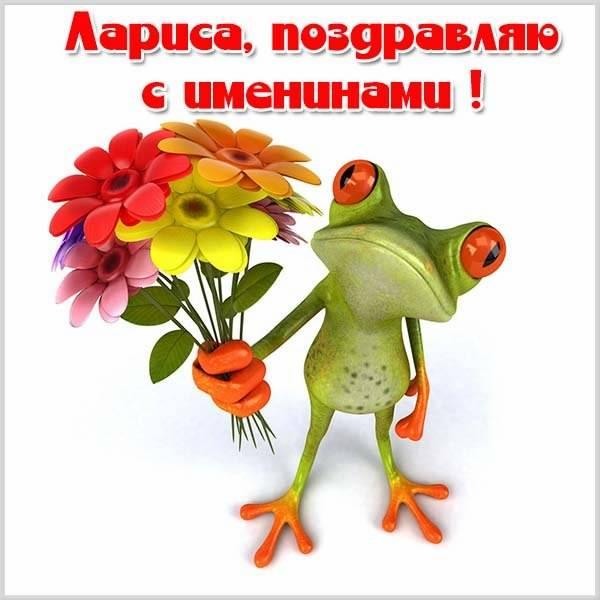 Открытка с поздравлением для Ларисы с именинами - скачать бесплатно на otkrytkivsem.ru