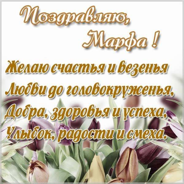 Открытка с поздравлением для Марфы - скачать бесплатно на otkrytkivsem.ru