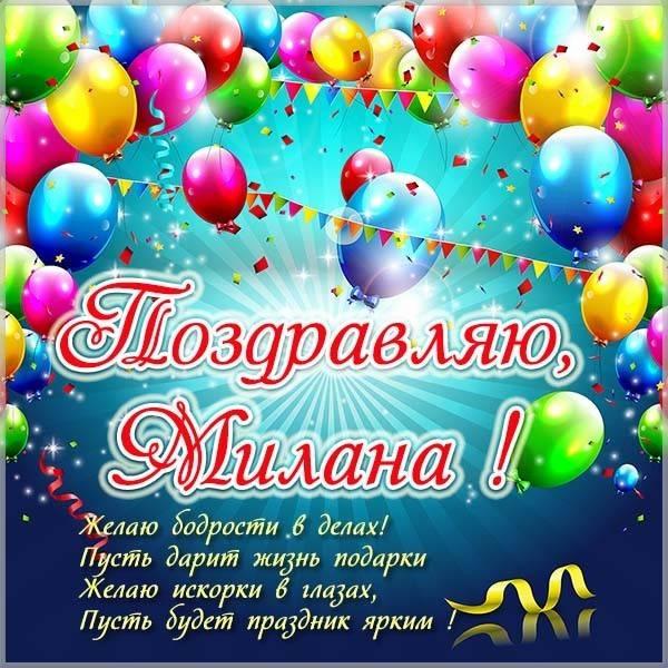 Открытка с поздравлением для Миланы - скачать бесплатно на otkrytkivsem.ru