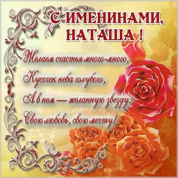 Открытка с поздравлением для Наташи с именинами - скачать бесплатно на otkrytkivsem.ru