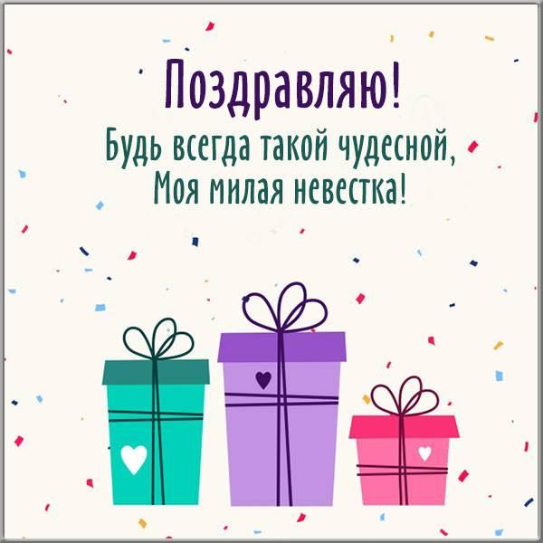 Открытка с поздравлением для невестки - скачать бесплатно на otkrytkivsem.ru