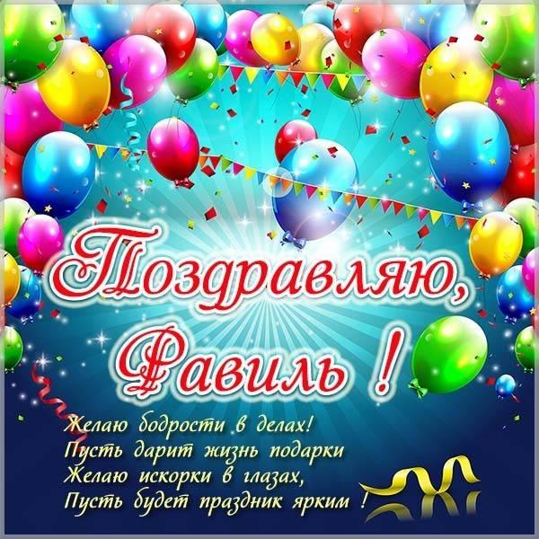 Открытка с поздравлением для Равиля - скачать бесплатно на otkrytkivsem.ru