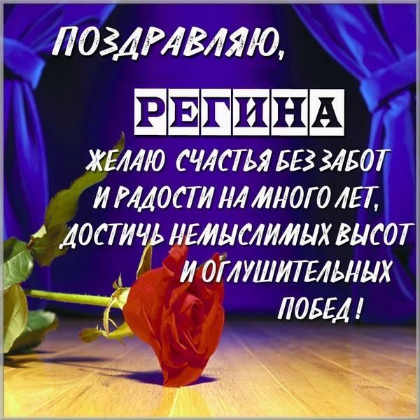 Открытка с поздравлением для Регины - скачать бесплатно на otkrytkivsem.ru