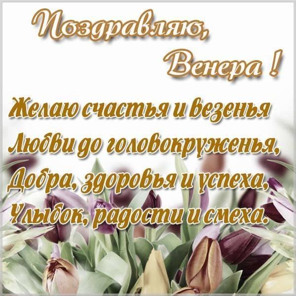Открытка с поздравлением для Венеры - скачать бесплатно на otkrytkivsem.ru
