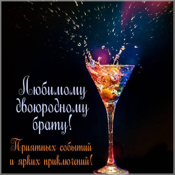 Открытка с поздравлением двоюродному брату - скачать бесплатно на otkrytkivsem.ru