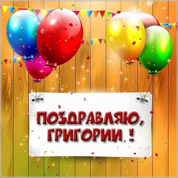 Открытка с поздравлением Григорию - скачать бесплатно на otkrytkivsem.ru