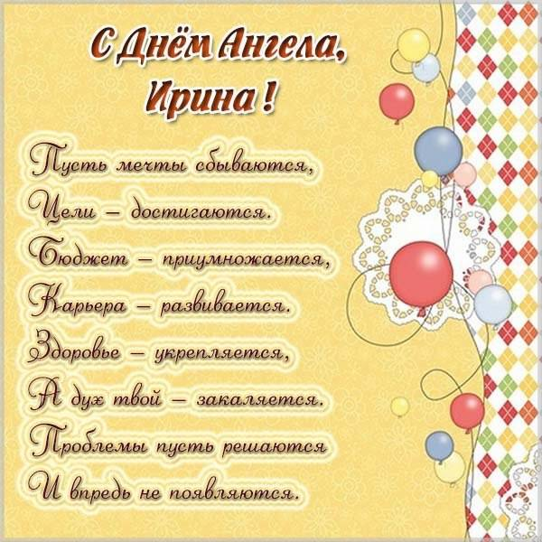 Открытка с поздравлением Ирине с днем ангела - скачать бесплатно на otkrytkivsem.ru
