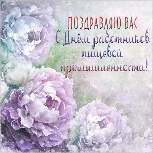 Открытка с поздравлением ко дню пищевой промышленности - скачать бесплатно на otkrytkivsem.ru