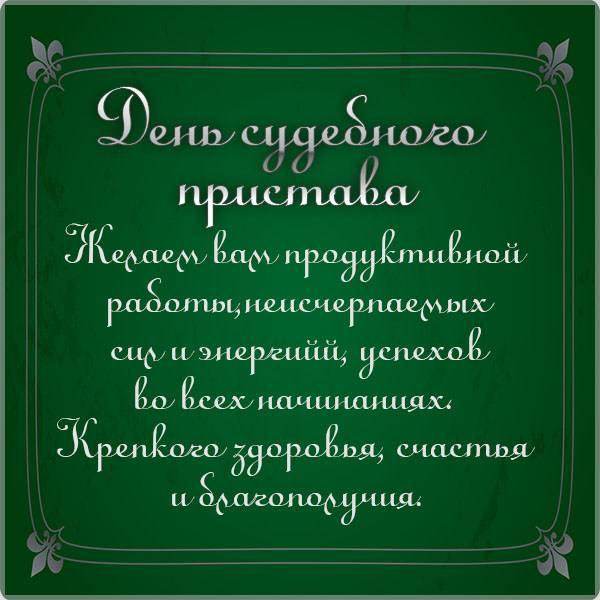 Открытка с поздравлением ко дню судебного пристава - скачать бесплатно на otkrytkivsem.ru