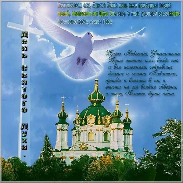Открытка с поздравлением на Духов день - скачать бесплатно на otkrytkivsem.ru