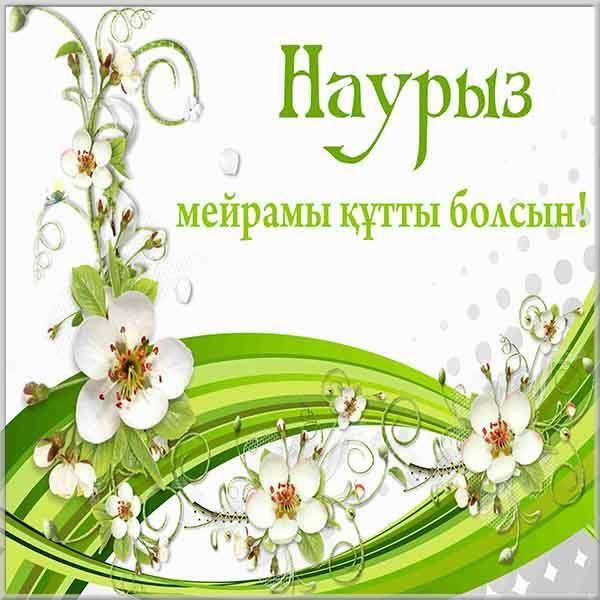 Открытка с поздравлением на Наурыз на казахском - скачать бесплатно на otkrytkivsem.ru