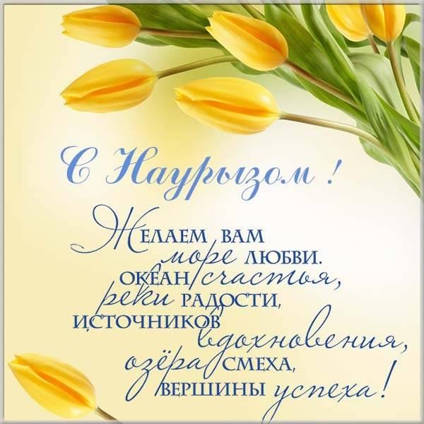 Открытка с поздравлением на Наурыз на русском языке - скачать бесплатно на otkrytkivsem.ru