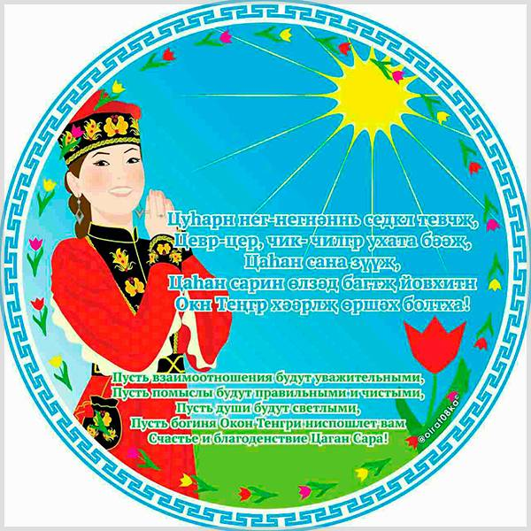 Открытка с поздравлением на Цаган Сар - скачать бесплатно на otkrytkivsem.ru