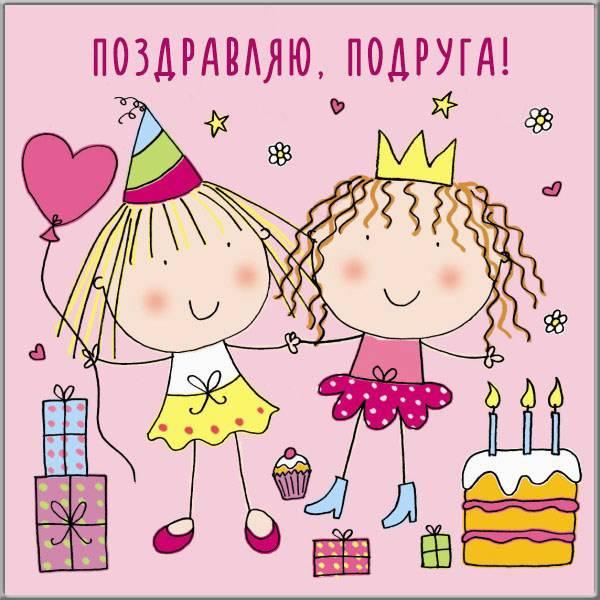 Открытка с поздравлением подруге - скачать бесплатно на otkrytkivsem.ru