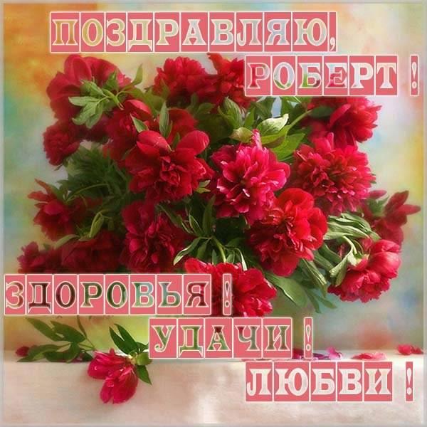 Открытка с поздравлением Роберта - скачать бесплатно на otkrytkivsem.ru