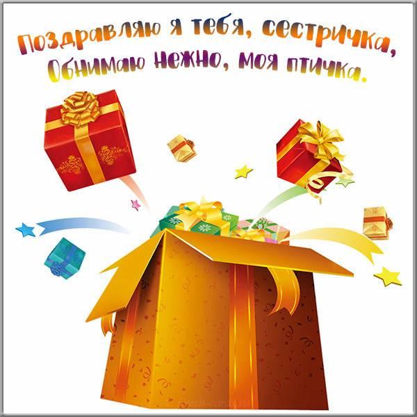 Открытка с поздравлением родной сестре - скачать бесплатно на otkrytkivsem.ru