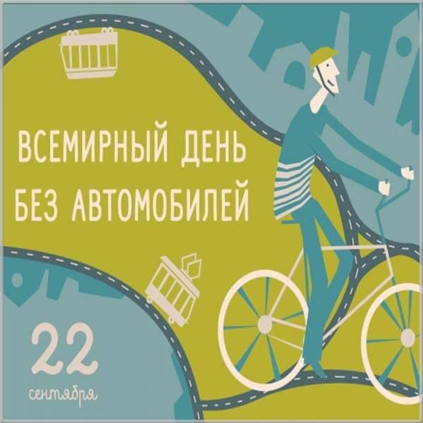 Открытка с поздравлением с днем без автомобиля - скачать бесплатно на otkrytkivsem.ru