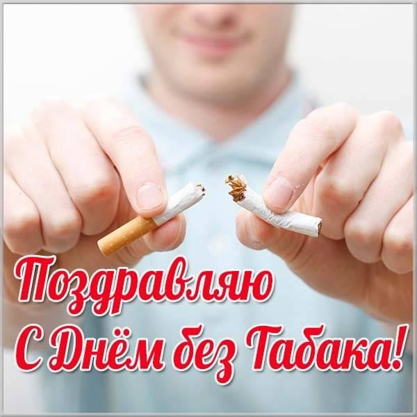 Открытка с поздравлением с днем без табака - скачать бесплатно на otkrytkivsem.ru