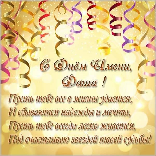 Открытка с поздравлением с днем Даши - скачать бесплатно на otkrytkivsem.ru