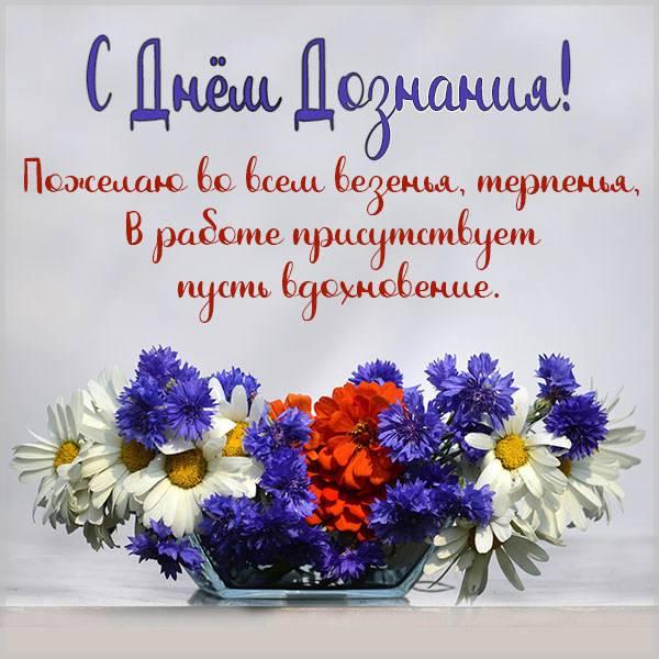 Открытка с поздравлением с днем дознания - скачать бесплатно на otkrytkivsem.ru