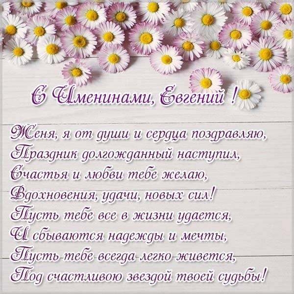 Открытка с поздравлением с днем Евгения для Евгения - скачать бесплатно на otkrytkivsem.ru