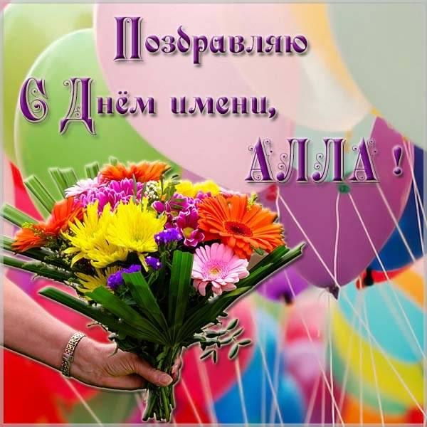 Открытка с поздравлением с днем имени Алла - скачать бесплатно на otkrytkivsem.ru