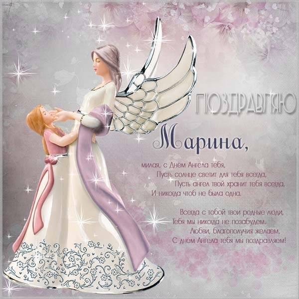 Открытка с поздравлением с днем имени Марина - скачать бесплатно на otkrytkivsem.ru