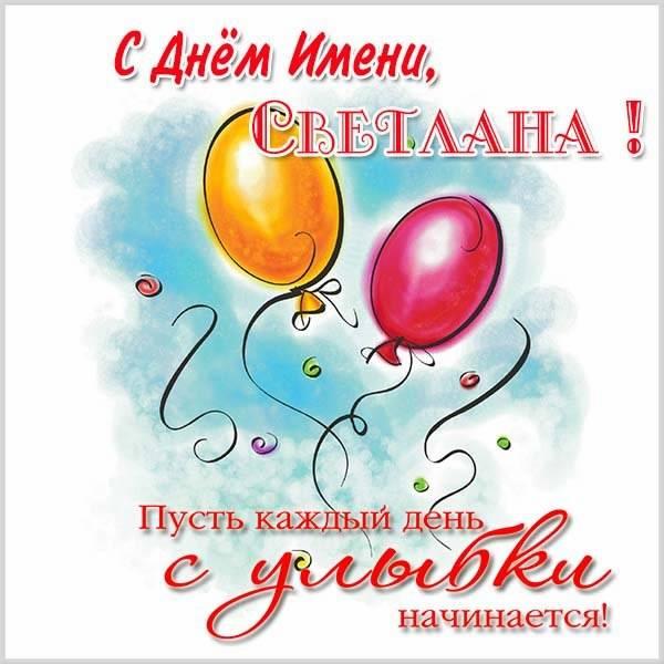Открытка с поздравлением с днем имени Светлана - скачать бесплатно на otkrytkivsem.ru
