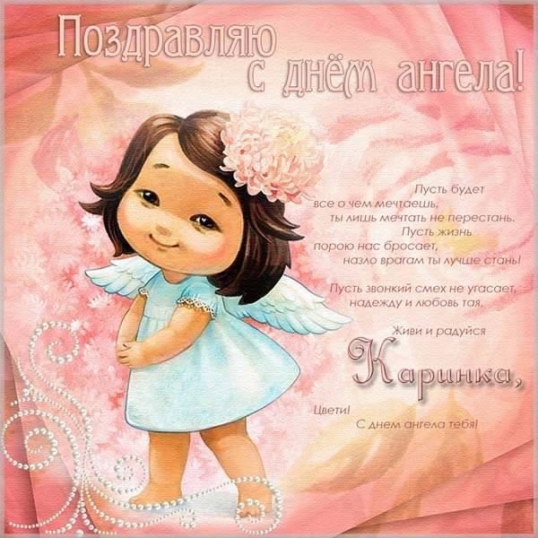 Открытка с поздравлением с днем Карины - скачать бесплатно на otkrytkivsem.ru