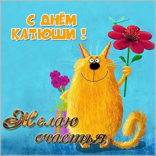 Открытка с поздравлением с днем Катюши - скачать бесплатно на otkrytkivsem.ru