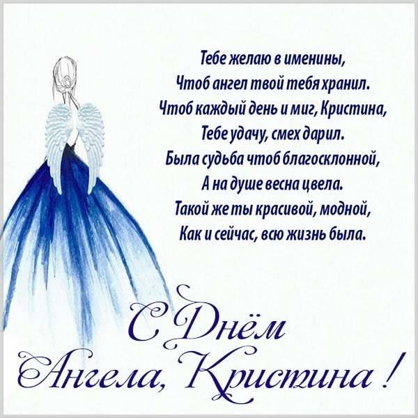 Открытка с поздравлением с днем Кристины - скачать бесплатно на otkrytkivsem.ru