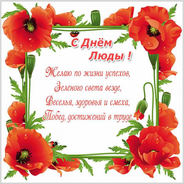 Открытка с поздравлением с днем Люды - скачать бесплатно на otkrytkivsem.ru