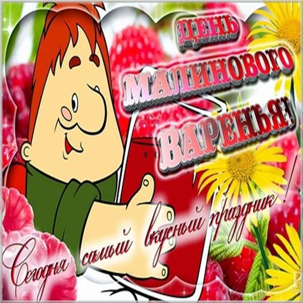 Открытка с поздравлением с днем малинового варенья - скачать бесплатно на otkrytkivsem.ru