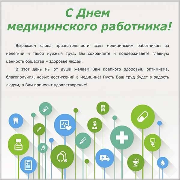 Открытка с поздравлением с днем медика - скачать бесплатно на otkrytkivsem.ru