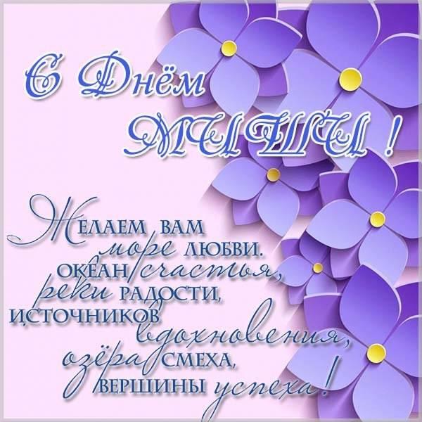 Открытка с поздравлением с днем Миши - скачать бесплатно на otkrytkivsem.ru