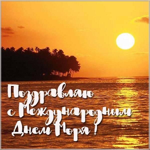 Открытка с поздравлением с днем моря - скачать бесплатно на otkrytkivsem.ru