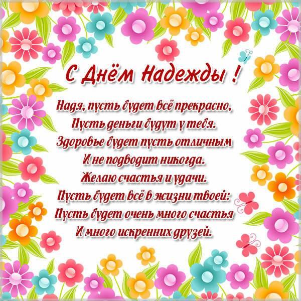 Открытка с поздравлением с днем Надежды - скачать бесплатно на otkrytkivsem.ru