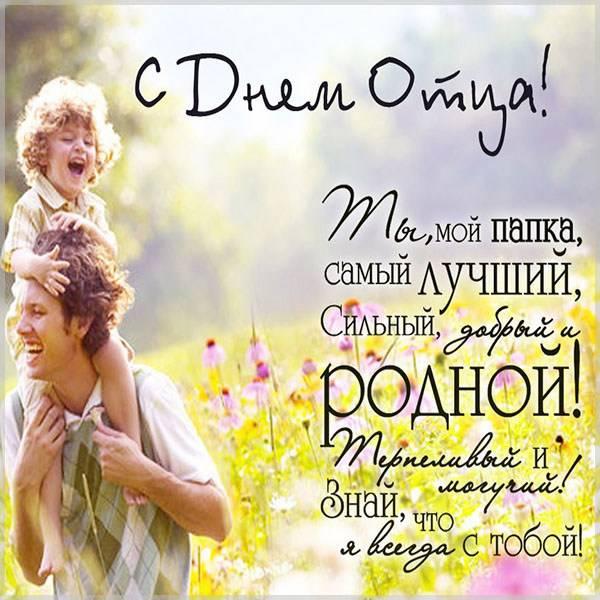 Открытка с поздравлением с днем отца - скачать бесплатно на otkrytkivsem.ru