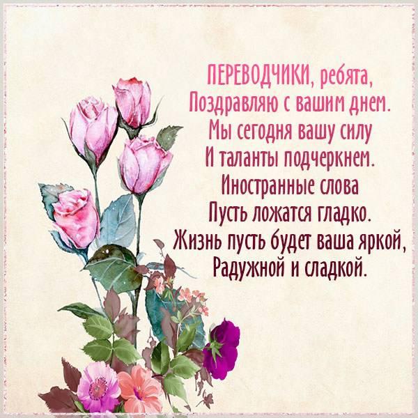 Открытка с поздравлением с днем переводчика - скачать бесплатно на otkrytkivsem.ru