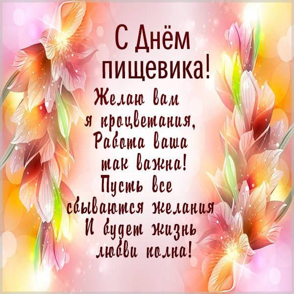 Открытка с поздравлением с днем пищевика - скачать бесплатно на otkrytkivsem.ru