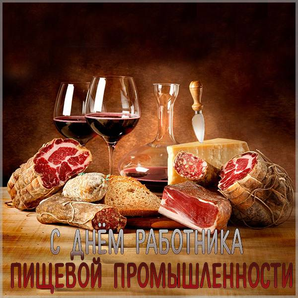 Открытка с поздравлением с днем пищевой промышленности - скачать бесплатно на otkrytkivsem.ru