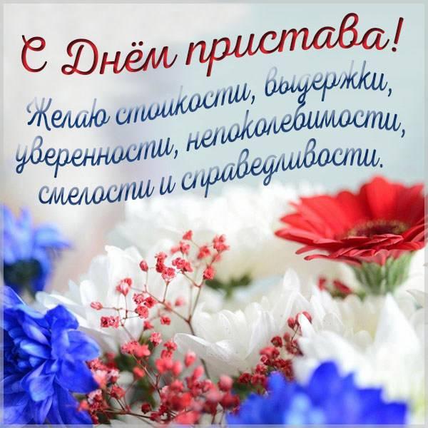 Открытка с поздравлением с днем пристава - скачать бесплатно на otkrytkivsem.ru
