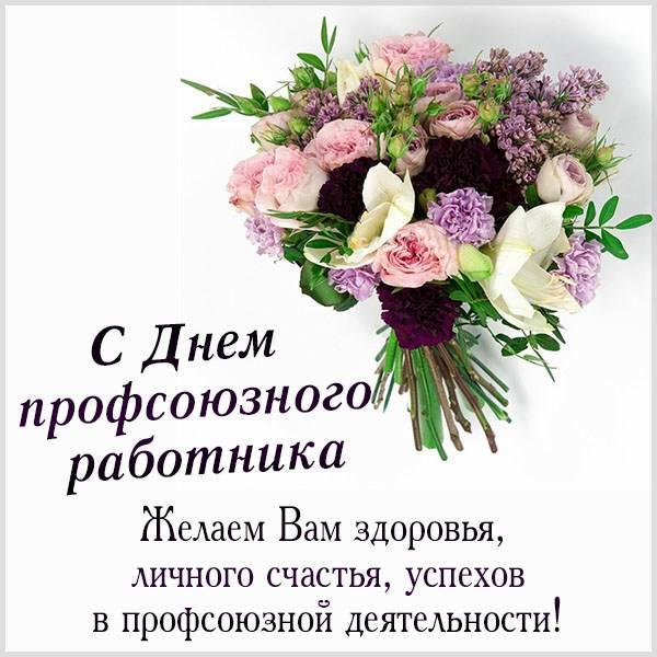 Открытка с поздравлением с днем профсоюзного работника - скачать бесплатно на otkrytkivsem.ru